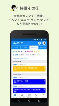 オッカケ!! Screenshot 3