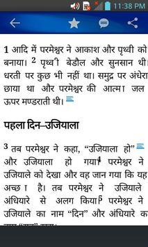 Bible ERVHI, Easy-to-Read Version (Hindi) screenshot 3