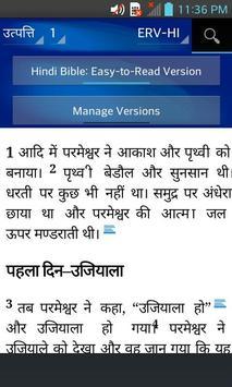 Bible ERVHI, Easy-to-Read Version (Hindi) screenshot 2