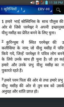 Bible ERVHI, Easy-to-Read Version (Hindi) screenshot 5