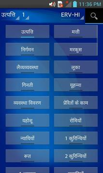 Bible ERVHI, Easy-to-Read Version (Hindi) screenshot 6