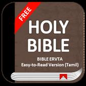 Bible ERVTA, Easy-to-Read Version (Tamil) icon