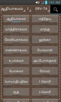 Bible ERVTA, Easy-to-Read Version (Tamil) poster