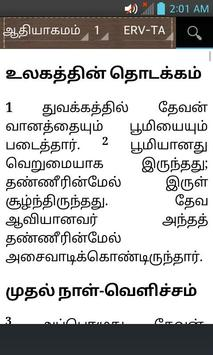 Bible ERVTA, Easy-to-Read Version (Tamil) screenshot 1