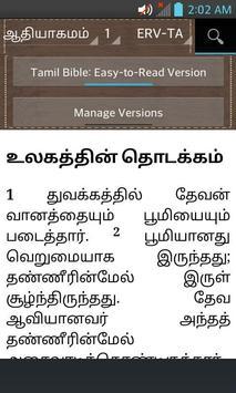 Bible ERVTA, Easy-to-Read Version (Tamil) apk screenshot