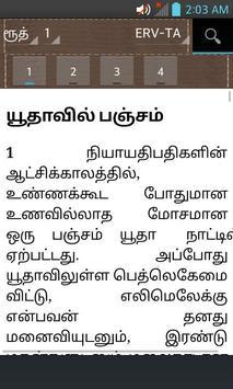 Bible ERVTA, Easy-to-Read Version (Tamil) screenshot 6