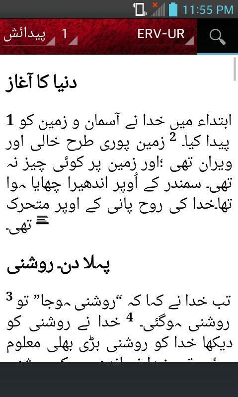 Bible Easy to Read Version (ERVUR) + Urdu Free poster