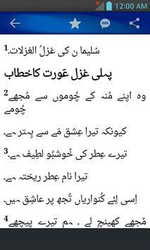 Bible URD, Revised Urdu (Urdu) screenshot 3