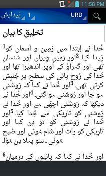 Bible URD, Revised Urdu (Urdu) screenshot 1