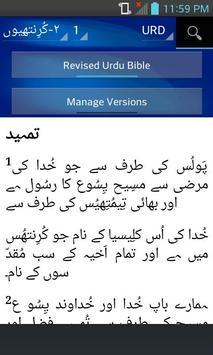 Bible URD, Revised Urdu (Urdu) screenshot 2