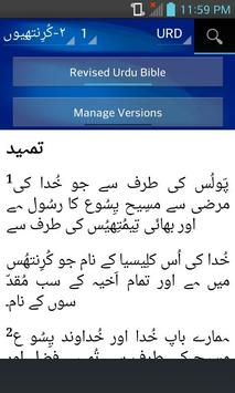 Bible URD, Revised Urdu (Urdu) apk screenshot