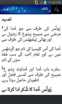 Bible URD, Revised Urdu (Urdu) screenshot 5