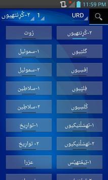 Bible URD, Revised Urdu (Urdu) screenshot 6