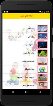ترانه های کودکانه 2 apk screenshot