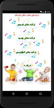 ترانه های کودکانه poster