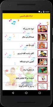ترانه های کودکانه apk screenshot