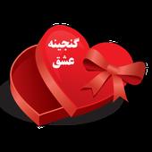 عاشقانه icon