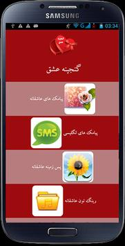 عاشقانه poster