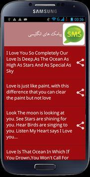 عاشقانه apk screenshot