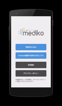 mediko(メディコ) /薬剤師のレコメンド型求人アプリ poster
