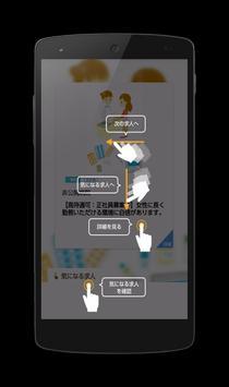 mediko(メディコ) /薬剤師のレコメンド型求人アプリ screenshot 1
