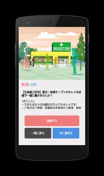 mediko(メディコ) /薬剤師のレコメンド型求人アプリ screenshot 3