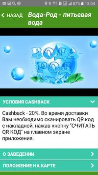 myCASHBACK apk screenshot