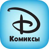 Disney Комиксы icon