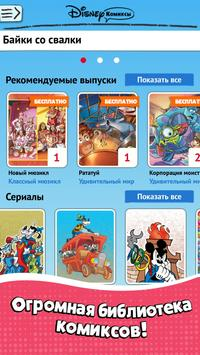 Disney Комиксы apk screenshot