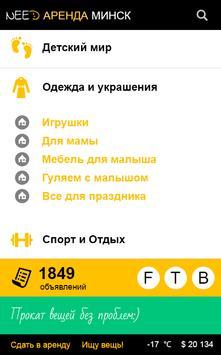 Минск, Аренда полезных вещей poster