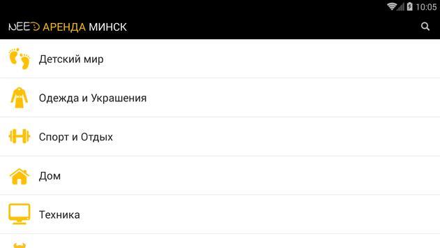 Минск, Аренда полезных вещей apk screenshot