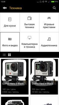 Одесса, Аренда полезных вещей apk screenshot