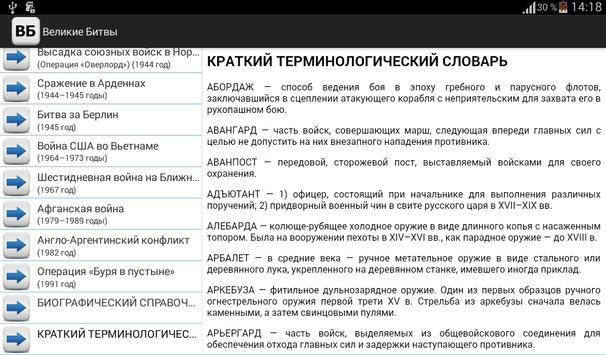 Великие Битвы apk screenshot