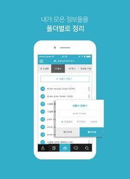 스냅북(Snapbook)-스크랩/북마크/메모/스크린캡쳐 apk screenshot