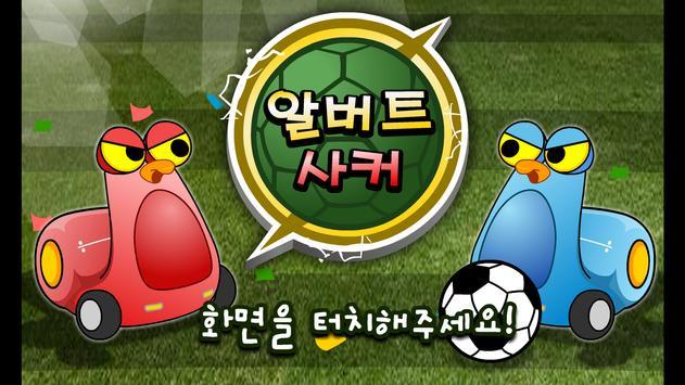 알버트 축구 레드 poster