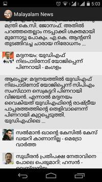 Malayalam News screenshot 2