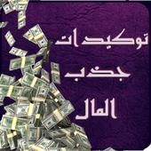 توكيدات جذب المال و الثراء icon