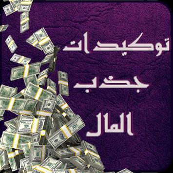 توكيدات جذب المال و الثراء poster