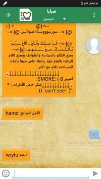 سيرياتوك screenshot 1