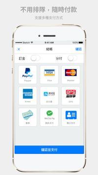 Posify Retail screenshot 4