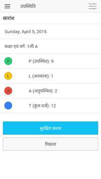 Parakh screenshot 4