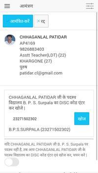Parakh screenshot 6