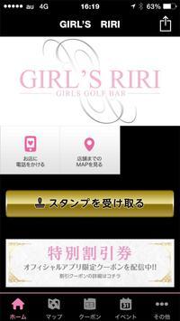 GIRL'S RIRI (ガールズ リリ) apk screenshot