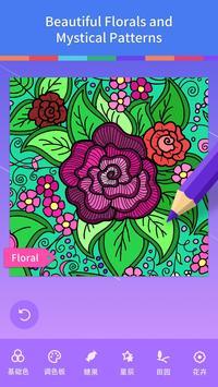 Colorfeel Garden screenshot 3