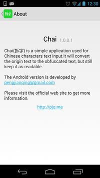 Chai(拆字) apk screenshot