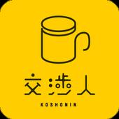 交渉人~居酒屋検索~ icon