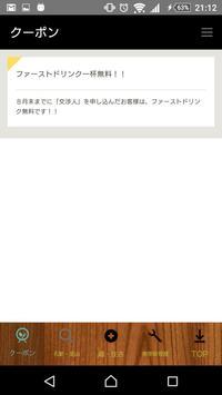 交渉人~居酒屋検索~ poster