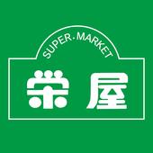 栄屋フーズ icon