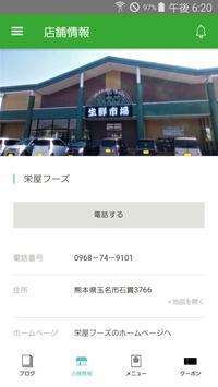 栄屋フーズ screenshot 3