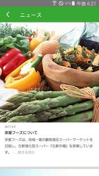 栄屋フーズ poster